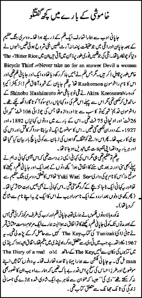 Khamoshi by Shusako Endo and Masood Ashar in Urdu