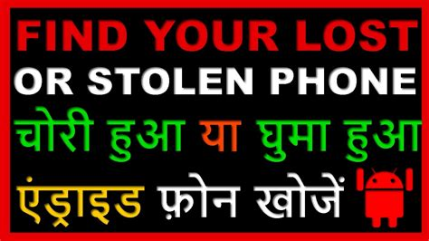 how to find a lost or stolen android phone how to find lost or stolen android phone track apna ghuma