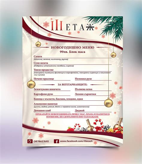 new year restaurant menu new year s restaurant menu flyer design landisher