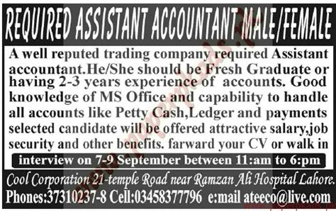 assistant accountant jang ads 06 september 2015 paperpk