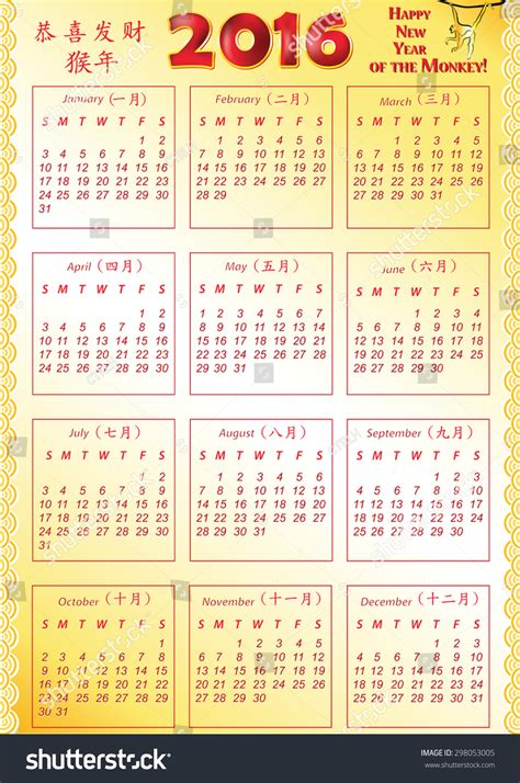 calendar 2016 free year of monkey chinese calendar 2016 year of the monkey the image