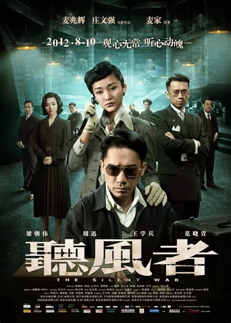 film seri hongkong online the silent war 2012 watch online free hd full movie watch
