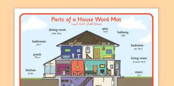 parts of a house word mat arabic translation arabic parts