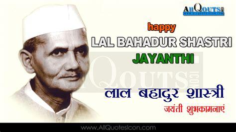 biography in hindi of lal bahadur shastri lal bahadur shastry jayanthi hindi quotes hd wallpapers