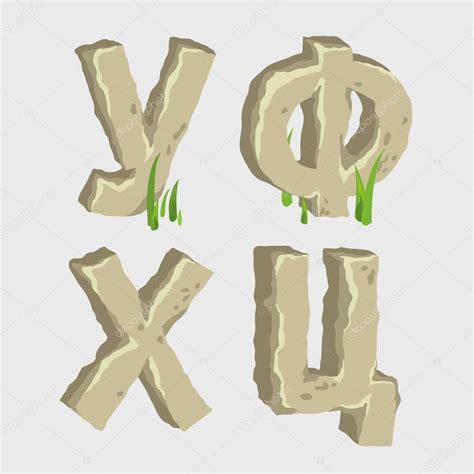 lettere stilizzate alfabeto lettere stilizzate dell alfabeto cirillico serie