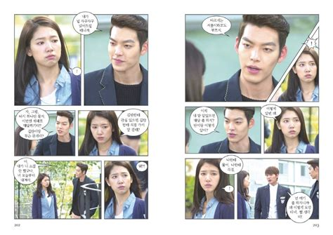 the heirs of books allkshop the heirs image comic book part 1