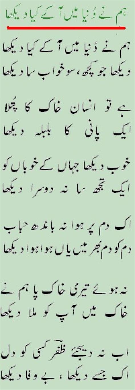 Zaifa Syari bahadur shah zafar urdu poetry bahadur shah zafar shayari