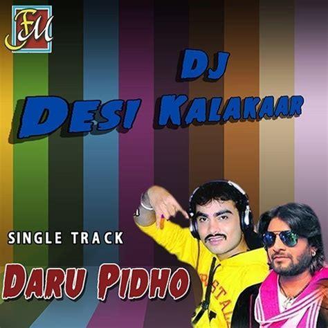 download desi kalakar album in mp3 dj desi kalakar songs download dj desi kalakar mp3