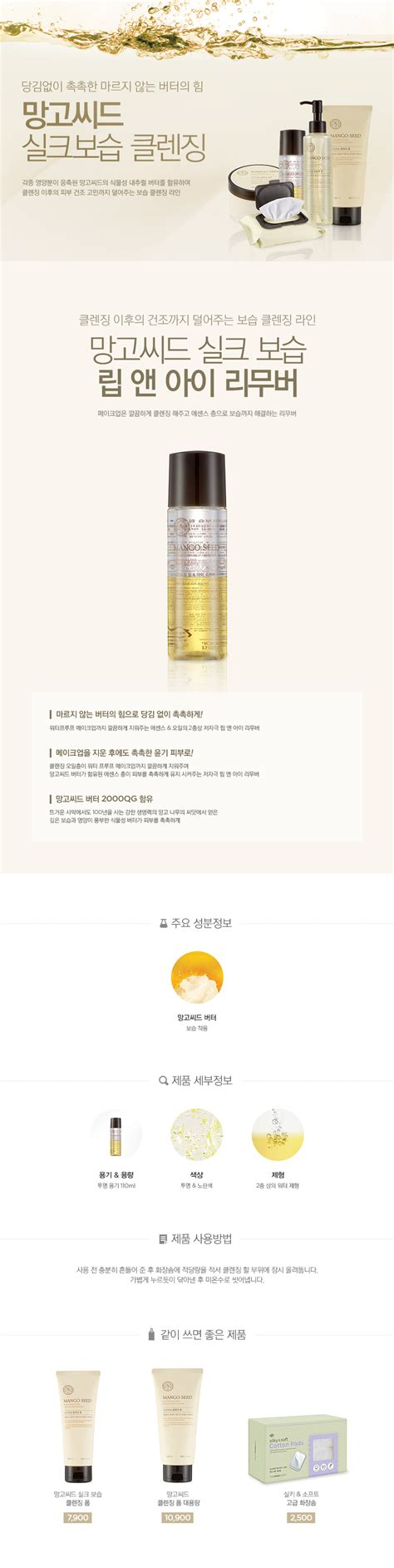 Dijamin The Shop Mango Seed Lip Eye Makeup Remover 110 Ml the shop skincare cleansing makeup remover newarrival 2