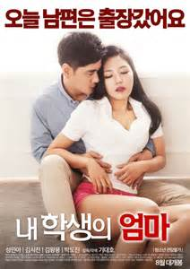 film romance semi korean movies opening today 2016 08 11 in korea