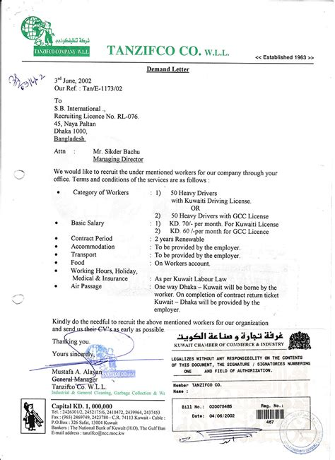 Offer Letter Qatar Achievements