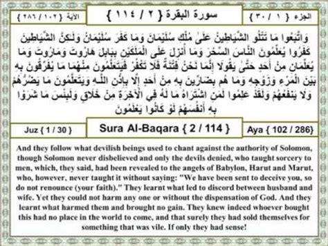 surat al baqara    holy quran youtube
