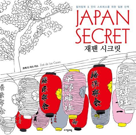 libro ikigai the japanese secret compra jap 243 n estilo de libro online al por mayor de china mayoristas de jap 243 n estilo de libro