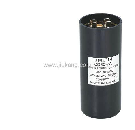 capacitor starting motor china motor starting capacitor cd60 7a china capacitor motor capacitor