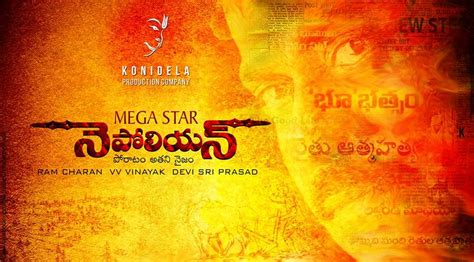 mega star movie first look 150 finally chiranjeevi s 150th movie title confirmed and