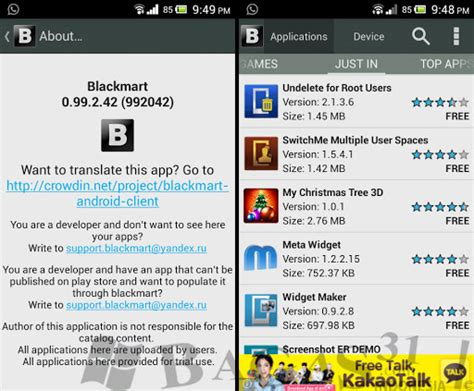 blackmart apk terbaru blackmart 0 99 2 42 paid apk for free bagas31