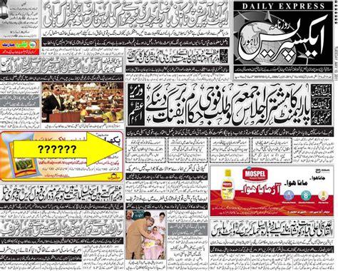 daily express pakistan media پاکستان میڈیا واچ