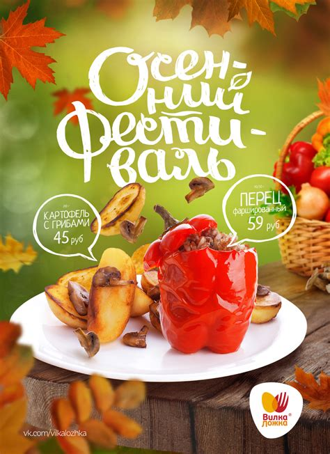 posters cuisine advertising food posters for 171 вилка ложка 187 174 2014 on behance