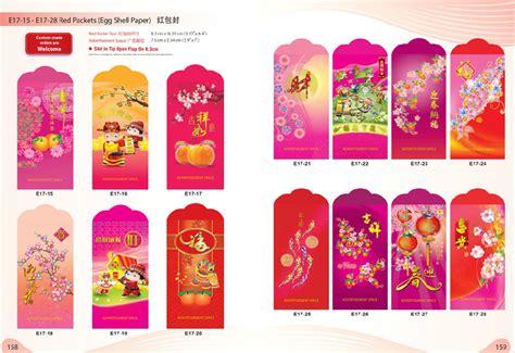 Angbao 2017 Ayam 1 packet ang bao catalog 1 2017 acidprint festive catalog