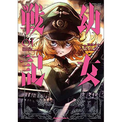 the saga of the evil vol 1 light novel deus lo vult books saga of the evil vol 1 tokyo otaku mode shop