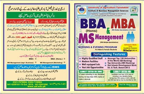 Mba Or Ms Management by Business Administration Degrees In Uaf Winter Session