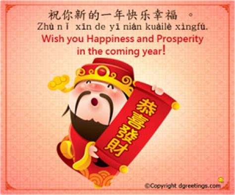 new year wishes messages in mandarin happy new year quotes wishes images
