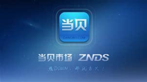 当贝市场tv版下载_当贝市场tv版apk官方下载【最新版】 华军软件园