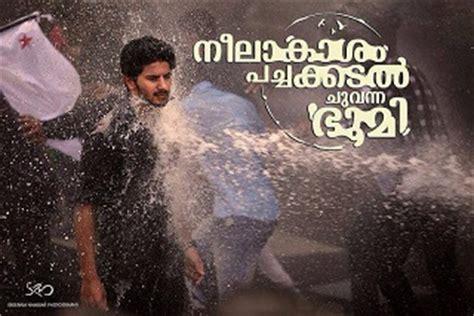 download mp3 from neelakasham pachakadal chuvanna bhoomi neelakasham pachakadal chuvanna bhoomi bgms