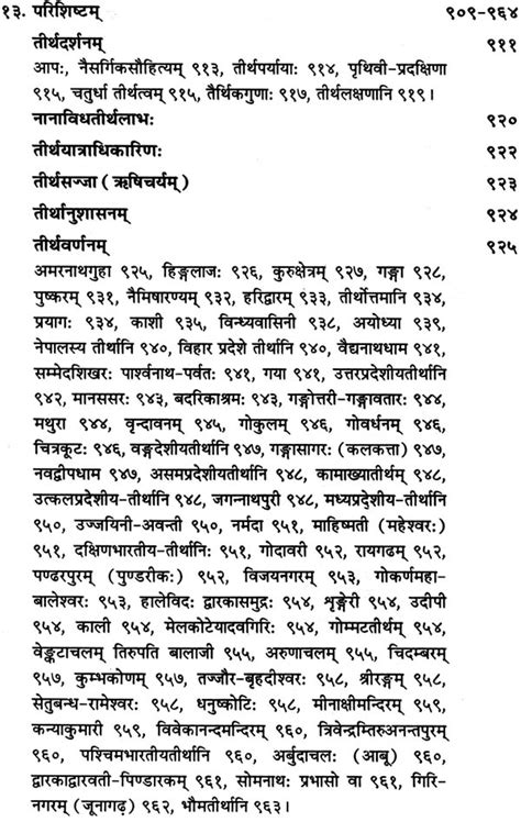 Indian Culture Essay Writing by भ रत य स स क त स रभम Essays On Indian Culture Ideal For Sanskrit Reading Practice