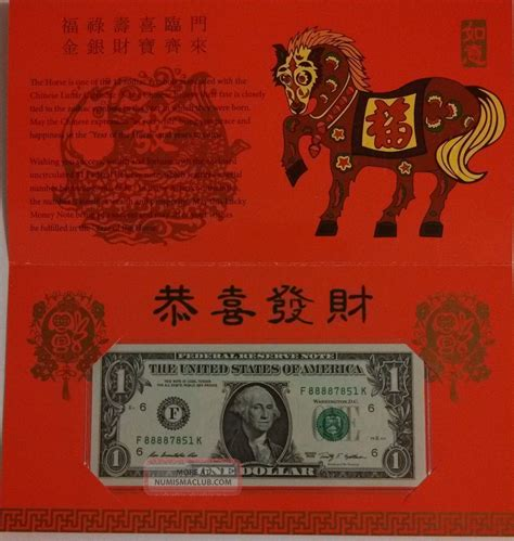 lucky money note new year lucky money 1 note for 2014 year of the