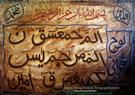 lohe qurani wallpaper for pc naughty dear loh e qurani wallpaper