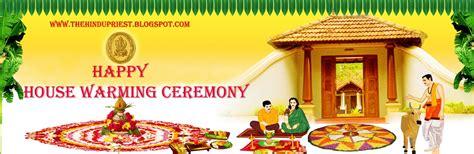 Telugu Invitation Cards For Housewarming