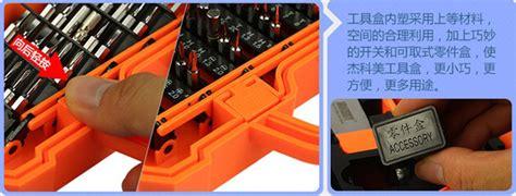 Obeng Adjustable Stedic Magnet jakemy 45 in 1 precision screwdriver repair tool kit jm 8139 jakartanotebook