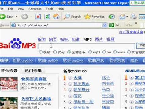 download youtube baidu how to download mp3 from baidu youtube