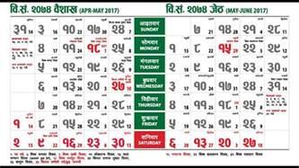 Calendar 2018 Nepal Nepali Calendar 2017 Calendar 2017