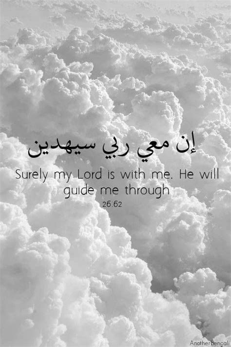 is he on me a â s guide quot surely my lord is with me he will guide me through