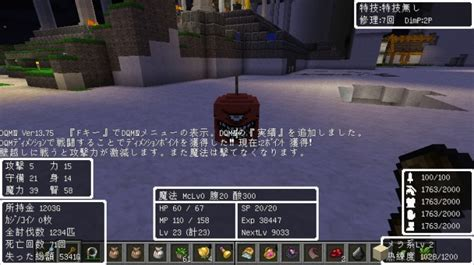 mod dragon city data file host play dragon quest mod iv dqmiv minecraft server