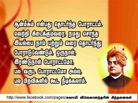 albert einstein biography pdf in tamil vivekananda quotes in tamil quotesgram
