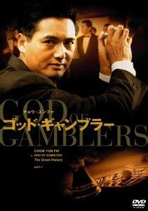 film mandarin god of gambler cityonfire com action asian cinema reviews film news