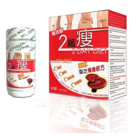 Prednisone Detox Diet by 2 Day Diet Pills Lingzhi Ebay Docgala