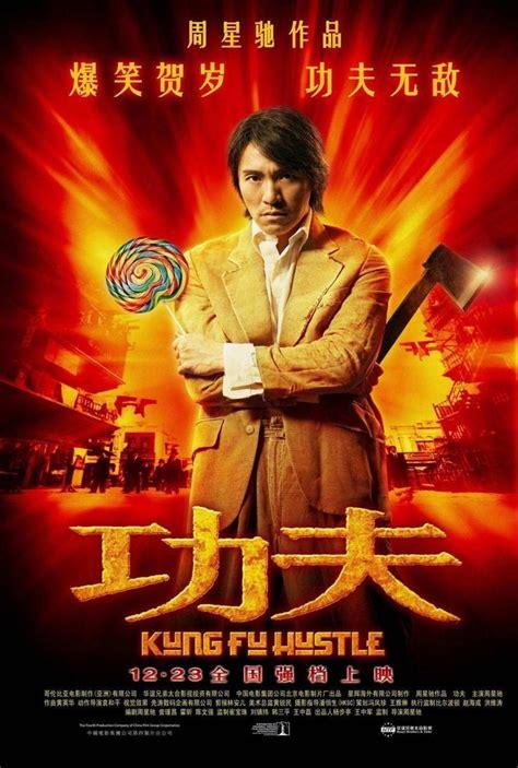 film terbaru kungfu kung fusi 243 n 2004 filmaffinity
