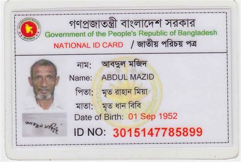 national id card template jahirul islam abdul mazid personal photo