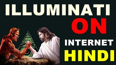 illuminati what is it kya hai illuminati what is illuminati