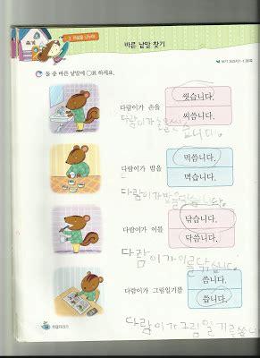 Buku Belajar Membaca Seri 2a2b Untuk Tk Dan Sd Keterilan Anak buah hatiku surgaku belajar baca dan tulis di tk korea