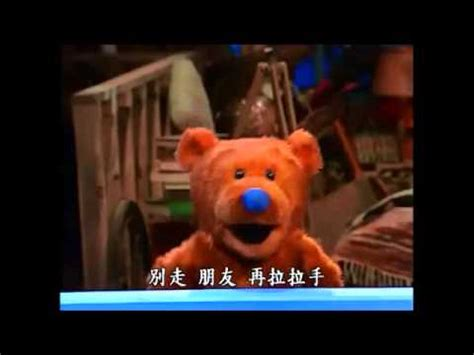 bear inthe big blue house goodbye song bear in the big blue house goodbye song all 12 versions youtube