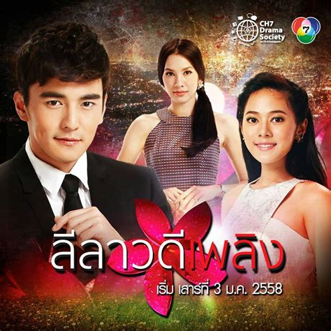 film thailand action 2015 new thai lakorn 2015 video search engine at search com