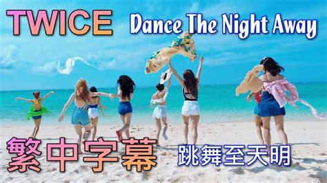 twice dance the night away lyrics twice dance the night away lyrics 中韓字幕 youtube