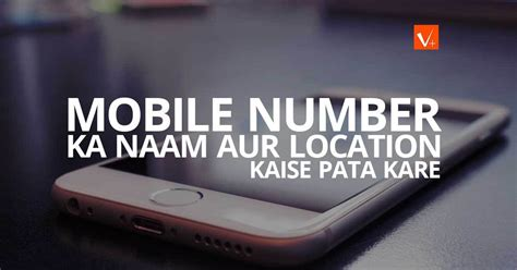 dropbox kya hai mobile number ka naam aur location kaise pata kare in
