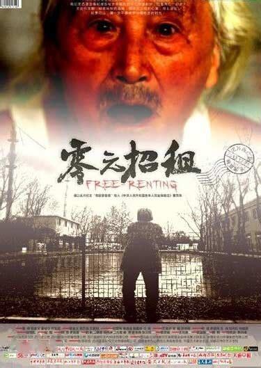 free china film online free renting 2013 china film cast chinese movie