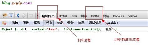 firebug console log js console log 打印 对像 数组 详解 为程序员服务